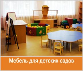 фабрика мебели леонид мебель для школ детских садов