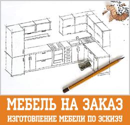 изготовление мебели по эскизу
